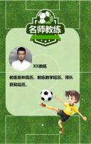 足球训练营/足球培训班