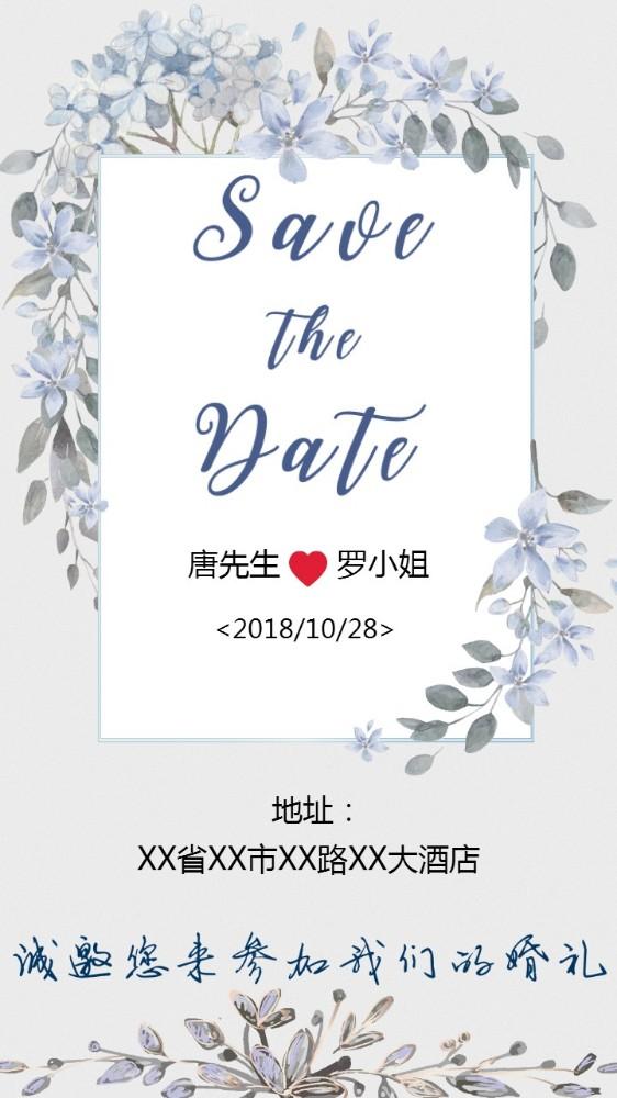蓝色小清新婚礼邀请函