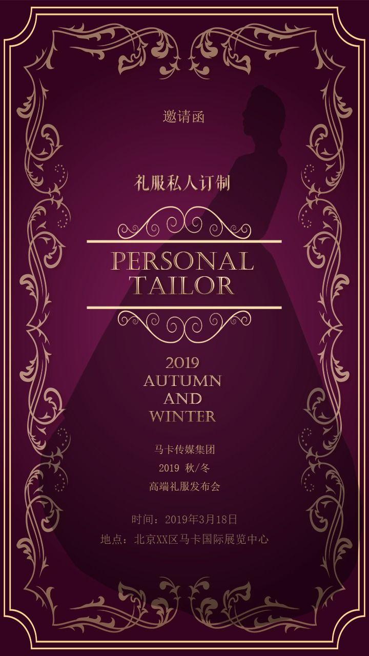 高端礼服私人订制发布会邀请函,请柬,豪华精致,紫金色系。至尊奢华。服装发布会。