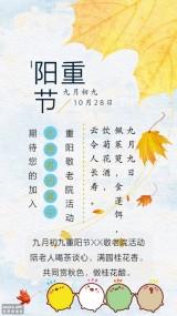 重阳节敬老院活动志愿者招募海报