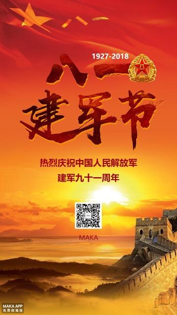 建军节八一建军节中国91周年建军节九十一周年