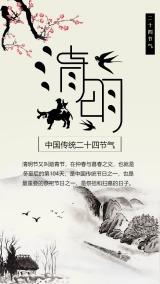 复古中国风4.5清明节知识普及宣传海报