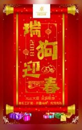 卓·DESIGN/高端喜庆元旦春节元宵圣诞双旦年货促销春节新年年底大促年货活动狗年节日产品促销新品上