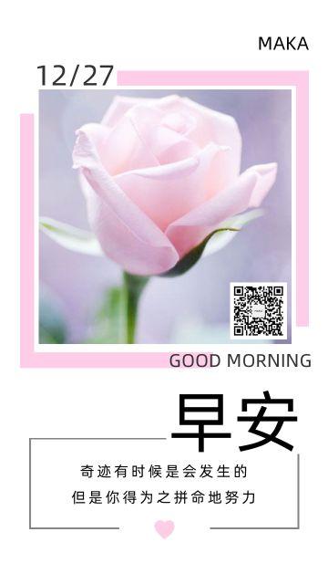 简约小清新早安晚安问候朋友圈心情日签海报