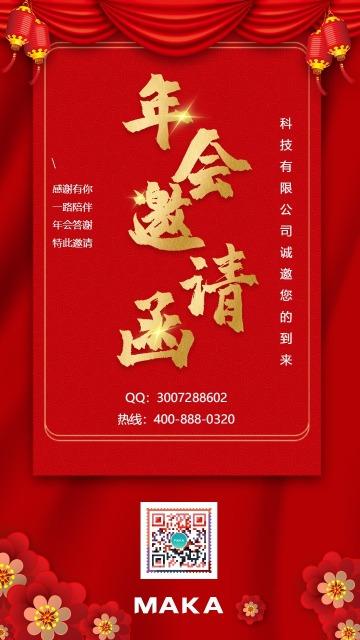 红色喜庆年会邀请函海报