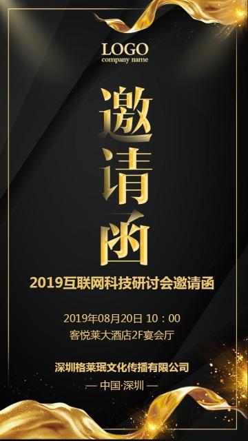 炫酷时尚黑金企业会议活动邀请函手机版海报