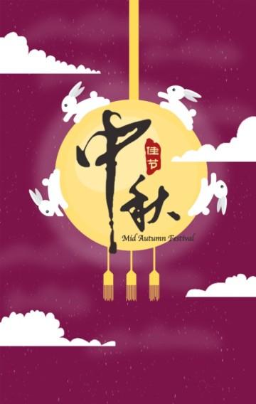 中秋节亲朋好友祝福卡文艺温情扁平风格紫色