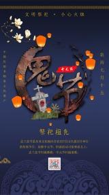 蓝色怀旧复古中国传统节日之中元节知识普及宣传海报