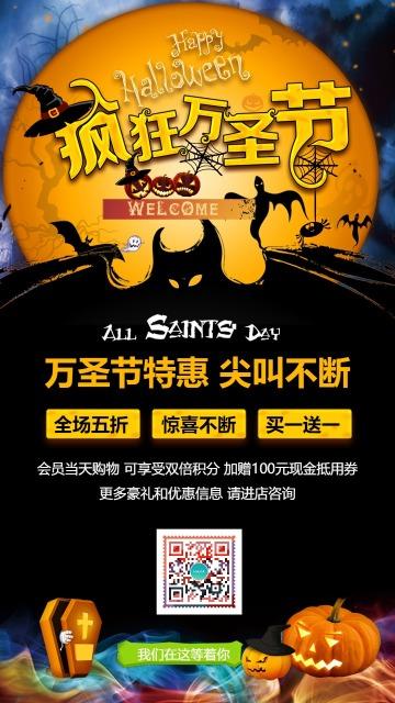 时尚炫酷万圣节海报促销设计海报模板