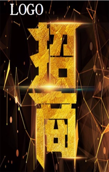 商务招商/招商手册/商业旺铺隆重招商/企业/写字楼/投资会