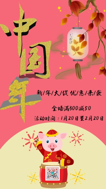 2019 中国风 新年 商场店铺 促销 优惠 打折 活动 宣传海报