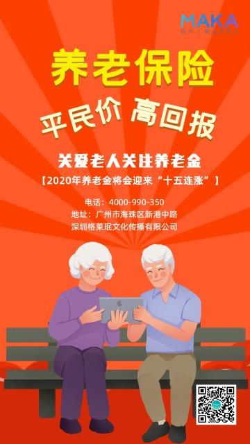 红色大气养老保险手机海报模板