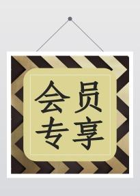 【促销次图】微信公众号封面小图简约大气会员专享通用-浅浅