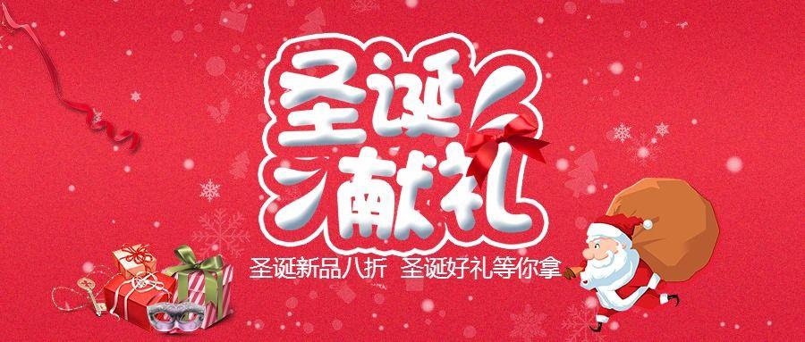 公众号圣诞封面大图12.25圣诞节促销圣诞节新品推广促销活动红色卡通圣诞老人原创-曰曦
