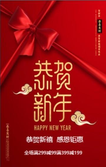 新年促销单页海报