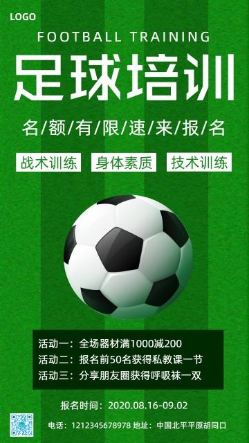 绿色足球培训宣传招生海报