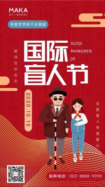 红色简约国际盲人节公益宣传海报