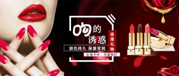 淘宝化妆品口红促销活动