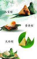 端午节粽子促销优惠方案
