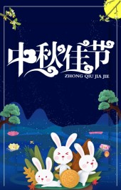 蓝色卡通中秋节电商微商零售商场推广产品促销活动h5