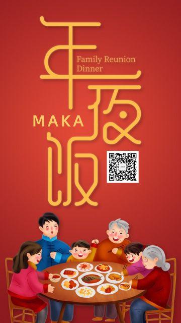 春节腊月三十除夕夜年夜饭海报中国新年年俗简约节日祝福宣传海报