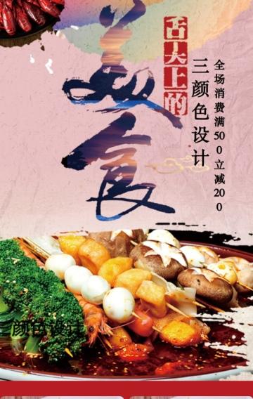 麻辣烫火锅餐饮美食推广宣传单页海报