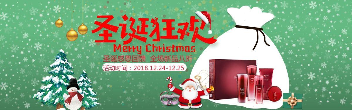 圣诞banner圣诞促销女装箱包数码家具家电圣诞促销活动宣传新品圣诞促销绿色简约-曰曦