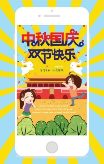 中秋国庆双节祝福贺卡