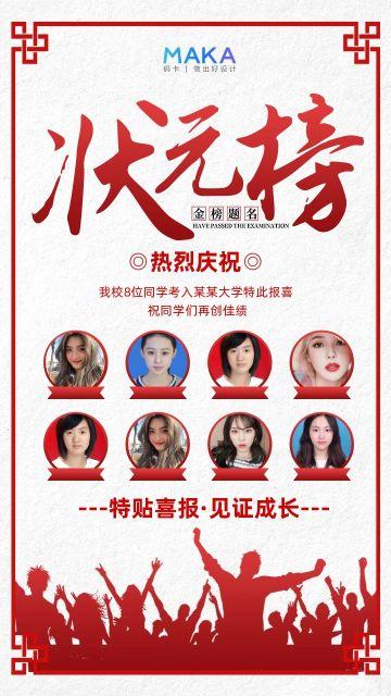 红色简约金榜题名校园生活手机海报