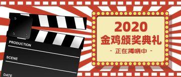 红色复古风格金鸡百花奖颁奖典礼公众号首图