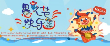 卡通手绘蓝色愚人节宣传微信公众号封面--头条