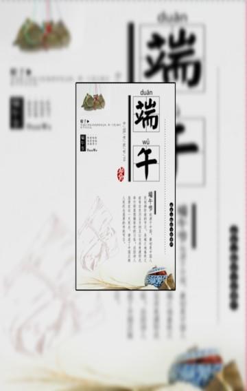 简约白色餐饮行业端午节习俗活动简介H5