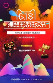 618京东天猫购物狂欢节/理想生活狂欢节促销宣传
