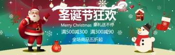 简约清新圣诞节促销电商banner