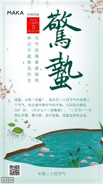 惊蛰中国传统二十四节气宣传海报