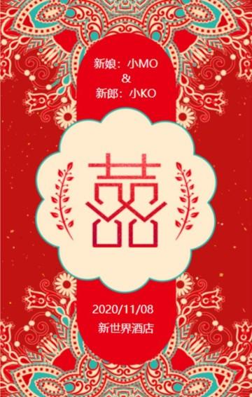 红色中式婚礼邀请函结婚请柬H5邀请函模板