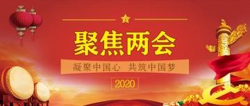 党政中国风庆祝两会召开聚焦两会精神宣传公众号通用封面大图