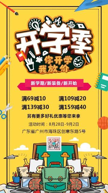 黄色卡通手绘文具用品店开学季促销宣传海报