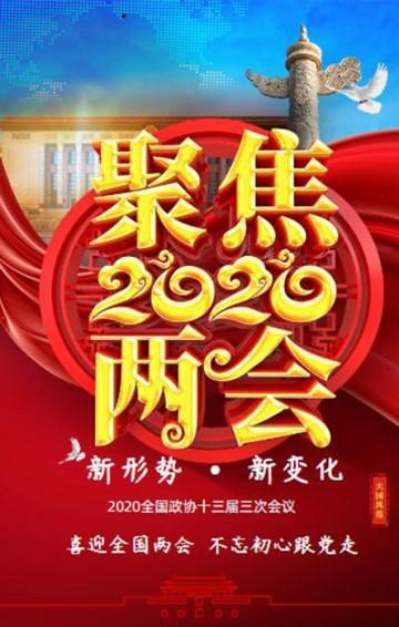 2020聚焦全国两会政府工作报告H5