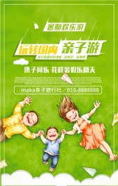 暑假亲子游/旅行社推广/旅行宣传促销/欢乐游/团队游全家出行/国内游/国外游