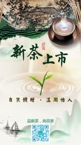 古风茶叶上新宣传海报