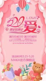 清新文艺时尚粉色520活动促销宣传视频