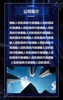 蓝色科技风企业新品发布会邀请函