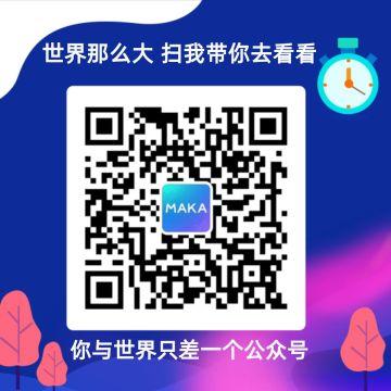 蓝色大气简约风微信分享扫码方形二维码