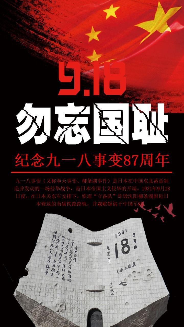 时尚炫酷黑色918事件勿忘国耻 九一八事变纪念日