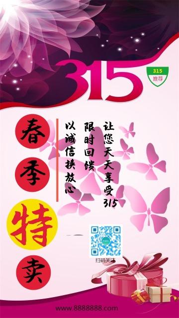 315消费者节日促销活动海报