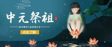 手绘风中元节公众号首图