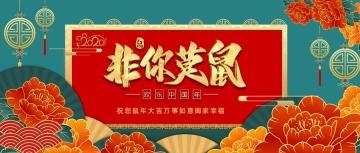 中国风非你莫鼠节日微信首图