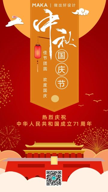 红色中秋国庆十一双节同庆海报