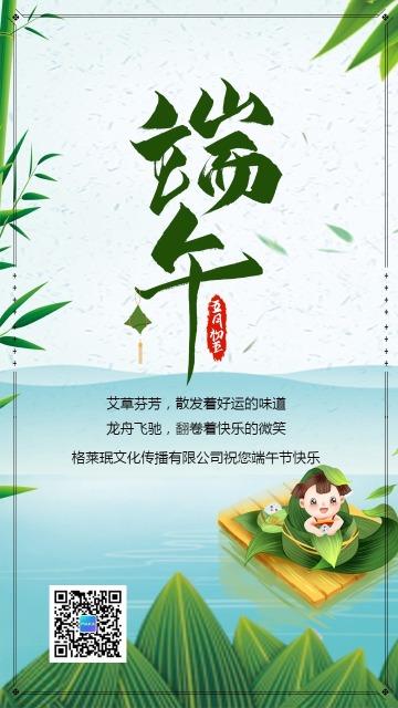 中国风简约清新端午节贺卡海报